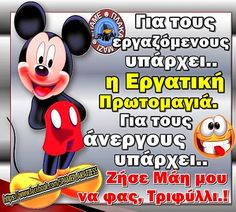 Πρωτομαγιά Funny Greek Quotes, Funny Memes, Jokes, Have Fun, Disney Characters, Fictional Characters, Daddy, Album, Sayings