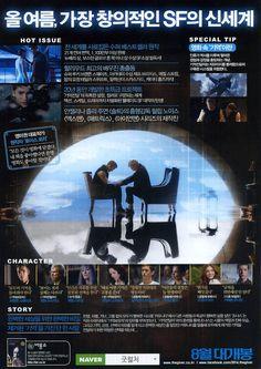 더 기버 - 기억 전달자 / The Giver / moob.co.kr / [영화 찌라시, movie, 포스터, poster]