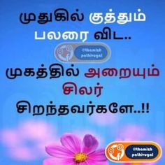 Situation Quotes, Tamil Kavithaigal, Tamil Motivational Quotes, Sms Language, I Love You Images, Cute Quotes For Life, Buddha Quote, Friendship Quotes, Funny Photos