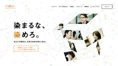 #DOTD 株式会社シェイク 新卒採用サイト by PORT INC. #Japan #Website