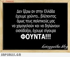 Funny Greek, Greek Quotes, Funny Photos, Letter Board, Jokes, Mindfulness, Cards Against Humanity, Reading, Quotes