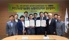 무안군농업기술센터-농협무안군지부, 상호협력·교류 업무협약(MOU)체결