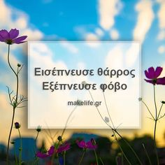 Mood Of The Day, Greek Language, Greek Quotes, Picture Quotes, Letter Board, Life Quotes, Writing, Motivation, Learning
