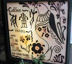 近年起きたコーヒー文化の新しい潮流「サードウェーブ」。その波の原点となったのは、日本の喫茶店。中でも、東京・渋谷の「茶亭 羽當(さてい はとう)」は、日本の名喫茶店の筆頭に上げられています。世界から注目される「茶亭 羽當」の魅力を知れば、あなたもきっと日本の喫茶店の魅力を再発見するはず。一杯のコーヒーを侮る無かれ!