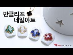(4) 반 클리프 네일아트 _Nailcollection by midae - YouTube