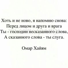 Цитаты Poem Quotes, Life Quotes, German Quotes, Life Philosophy, Husband Love, Short Quotes, Love Poems, My Mood, Motto