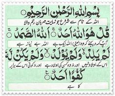 Read and Listen 4 Quls (Char Qul of Quran) - 4 Qul Surah's All Quran, Learn Quran, Surah Al Quran, Islam Quran, Islamic Love Quotes, Islamic Inspirational Quotes, Allah Quotes, Quran Quotes, Islamic Page