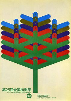 "Planting Festival"", Poster, - Graphic Poster Artwork by Shigeo Fukuda (b. 1932 - d. Minimal Graphic Design, Graphic Design Typography, Graphic Design Inspiration, Graphic Art, Vintage Graphic, Graphic Designers, Color Inspiration, Japanese Poster Design, Japanese Design"