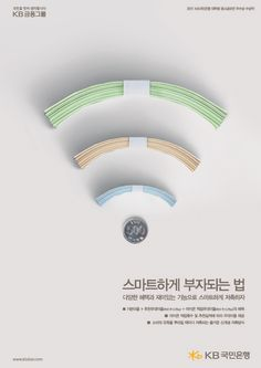 Wi-fi idea for idfc Ur money will keep growing Banks Advertising, Clever Advertising, Advertising Poster, Advertising Design, Ads Creative, Creative Artwork, Creative Posters, Banks Ads, Marketing Poster