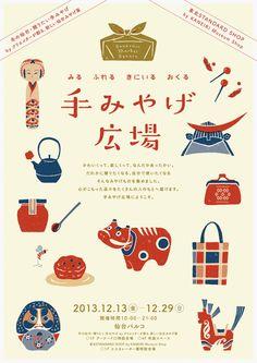 Japanese Poster: Souvenir Square. Satoru Morone / Sakiko Sudo. 2013