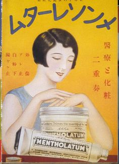 Mentholatum ad, 1930s by Gatochy, on Flickr