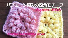 How to Crochet Popcorn Motif / Crochet and Knitting Japan Crochet Flower Squares, Crochet Granny, Double Crochet, Crochet Flowers, Knit Crochet, Crochet Hats, Crochet Diagram, Crochet Patterns, Craft It Yourself