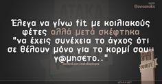 """Έλεγα να γίνω fit με κοιλιακούς φέτες αλλά μετά σκέφτηκα """"να έχεις συνέχεια το άγχος ότι σε θέλουν μόνο για το κορμί σου; γάμησετο"""" Best Quotes, Funny Quotes, Funny Greek, Funny Bunnies, Greek Quotes, S Word, Wise Words, Haha, It Hurts"""