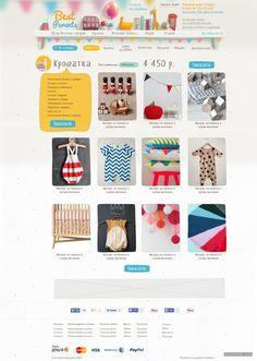 新生婴儿用品商城网页设计 [6P] (1).jpg