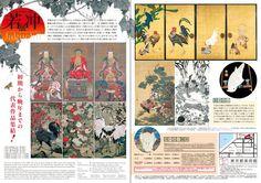 生誕300年記念 若冲展 開催概要|東京都美術館 http://www.tobikan.jp/exhibition/h28_jakuchu.html #Eテレ #ETV 日曜美術館 #日曜美術館 画像は展覧会のチラシ(表裏)。リンク先のページに「展覧会チラシ(※pdf)」があります。(_Eugene___)