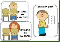 ΗΕ22 Class Jobs, Class Rules, Classroom Management, Kindergarten, Family Guy, Clip Art, Taxi, School, Blog