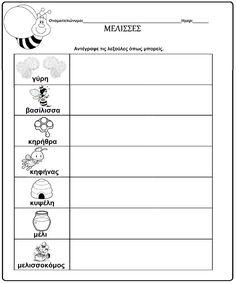1st Day, In Kindergarten, Butterflies, Greek, Honey, Learning, School, Spring, Insects