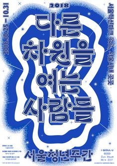Seoul Youth Week 2018 - 수목원 樹⽊園 plantarium Typo Design, Book Design Layout, Typographic Design, Lettering Design, Typography Letters, Typography Poster, Editorial Design, Word Art, Graphic Art