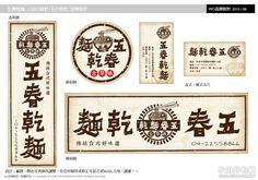 台灣復古logo - Google 搜尋