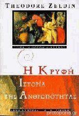 Η κρυφή ιστορία της ανθρωπότητας Bookcase, Pandora, Art, Art Background, Kunst, Book Shelves, Performing Arts, Art Education Resources, Bookshelves