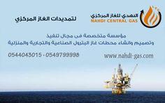 للتمتع بخدمات صيانه وتشغيل الغاز المركزي بأسعار تناسبك تواصل مع مؤسسة النهدي على الارقام التالية  0544043015 - 0549799998 http://www.nahdi-gas.com/