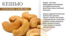 орехи польза - Пошук Google