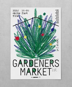 1st. Gardeners Market - 김가든 Kimgarden