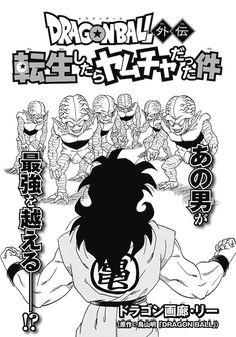 Toriyama Akira acclaimed! Yamcha Official Gaiden - Japanimedia