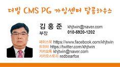 CMS 자동이체 010-7696-1202: 더빌 CMS PG 가입센터 달콤하우스