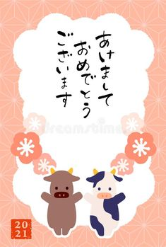 Chinese New Year Card, Japanese New Year, New Year Card Design, New Year Designs, Japanese Words, Cute Japanese, New Year Cartoon, New Year Illustration, New Years Poster
