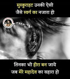 Shiva Linga, Mahakal Shiva, Mahadev Quotes, Devon Ke Dev Mahadev, Charcoal Paint, Lord Shiva Hd Wallpaper, Gita Quotes, Lord Mahadev, Love Truths