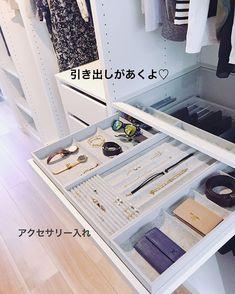 kaoriさんはInstagramを利用しています:「やって良かったこと😊 リビングクローゼット🙌 . 長方形リビングの、真ん中にあります🌟 . ダイニングからも、ソファからも物が近く取りやすい✨ ペンやハサミ、爪切り、お薬などすぐ使うものにも便利😊 引っ越ししたてで、色んな書類がいるのにもすぐ探せる🌟 .…」 Family Closet, House Layouts, Bath Caddy, My Room, Life Hacks, Bathroom, Storage, Interior, Instagram