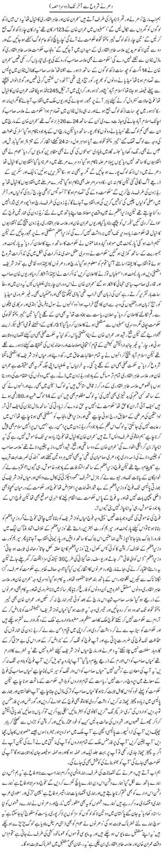 Dharnay Shoro Say Akhir by Javed Chaudhry - Read all latest Urdu columns of Javed Chaudhry Pakistan Politics, Sayings, Columns, Words, Lyrics, Horse, Quotations, Idioms, Quote