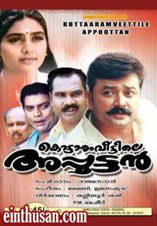 Kottaaramveettile Appoottan Malayalam Movie Online - Jayaram and Shruti. Directed by Rajasenan. Music by Berny-Ignatius. 1998 ENGLISH SUBTITLE