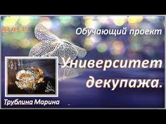 Марина Трублина)))4 день Университета Декупажа  Апрельская сессия
