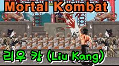 [Mugen] 리우 캉 플레이 모탈 컴뱃 25주년 기념판 / Mortal Kombat 25Th Anniversary Edition...