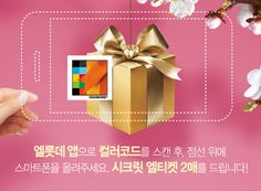 Color code still use QR? Just Do COLORCODE®    엘롯데 칼라코드 디자인 Coding, Gift Wrapping, Messages, Color, Design, Gift Wrapping Paper, Wrapping Gifts, Colour