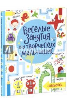Маклейн, Боуман - Весёлые задания для творческих мальчишек обложка книги