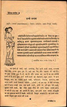 Chankya Quotes Hindi, Sanskrit Quotes, Sanskrit Mantra, Vedic Mantras, Yoga Mantras, Hindu Mantras, Saraswati Goddess, Durga, Happy Navratri Images