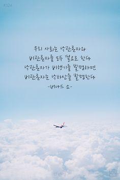 #324 우리 사회는 낙관론자와 비관론자를 모두 필요로 한다. 사진 Famous Quotes, Best Quotes, Korean Text, Good Vibes Quotes, Korean Writing, Korean Drama Quotes, Korean Language Learning, Some Quotes, Cool Words