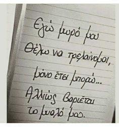 εγώ μωρό μου Smart Quotes, Best Quotes, Funny Quotes, Life Quotes, Greek Love Quotes, Inspiring Quotes About Life, Inspirational Quotes, Unspoken Words, Greek Words