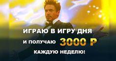 Акция «3000 рублей регулярно» в онлайн казино Адмирал.