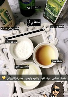 Translation: Dead skin renewal and whitening mask. Take each of Honey, Cornflour, Yogurt, Tahina Paste, edible Olive Oil and rose water. Mix and apply. Face Skin Care, Diy Skin Care, Beauty Care Routine, Hair Care Recipes, Skin Mask, Face Hair, Skin Treatments, Beauty Skin, Body Care