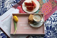 """Поднос """"Острое чувство субботы""""  #поднос #decor #breakfast #week end #romantic #inspiration"""