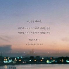 Quotes Gif, Korean Quotes, Aesthetic Colors, Korean Language, Famous Quotes, Poems, Inspirational Quotes, Writing, Feelings
