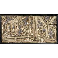 Panel with inscription from Alhambra, Cordoba, Spain | V&A Search the Collections