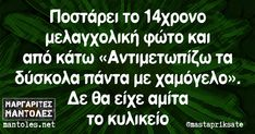 Funny Greek Quotes, Greek Memes, Sarcastic Quotes, Funny Images, Funny Photos, Bring Me To Life, Funny Tips, Funny Phrases, Try Not To Laugh