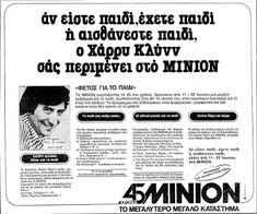 ΜΙΝΙΟΝ. Ο Χάρυ Κλύνν σας περιμένει .Δεκαετία του '70