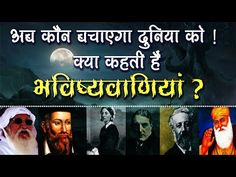 Must watch To know who will save the world. Believe In God Quotes, Quotes About God, Nostradamus Predictions, Avatar Quotes, Kabir Quotes, Hindu Worship, Save The World, Happy Mother Day Quotes, Gita Quotes
