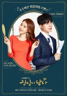 Yoo In Na and Lee Dong Wook are Classic K-drama Opposites Attract in Posters and Promos for Touch Your Heart Korean Drama List, Korean Drama Movies, Watch Korean Drama, Korean Drama Romance, Drama Korea, Lee Joon, Eun Ji, Korean Tv Series, Yoo In Na